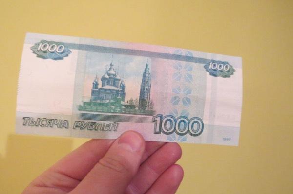 Купюра 1000 рублей - Кусок (фото)