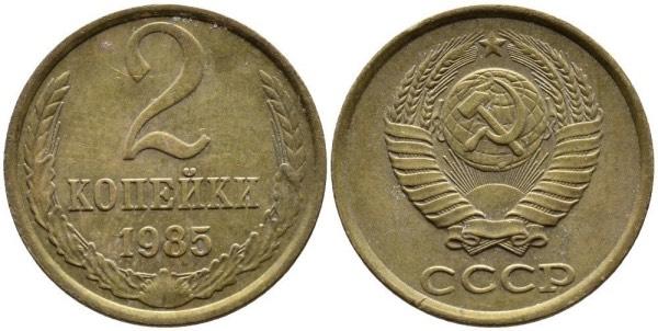 Монета 2 копейки или Двушка