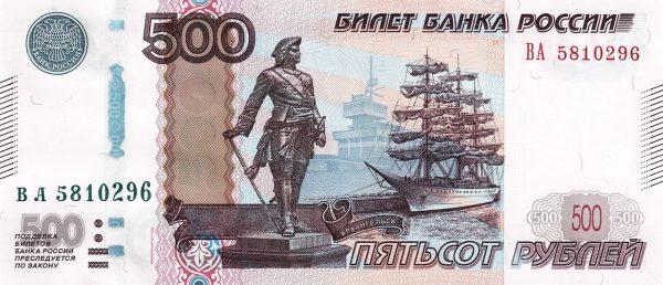 500 рублей или Пятихатка