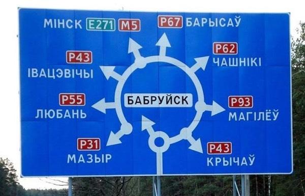 Указатель дороги на Бабруйск (фото)