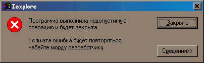 Бага в программе (скриншот)